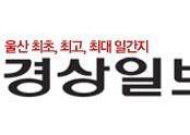 [경상일보] 제 162차 반구동길메리요양병원·달동길메리재활요양병원, 성금 200만원 기부