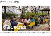 길메리요양병원, 개원 30주년 기념 벚꽃 축제 개최