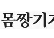 제 180차 달동길메리병원, '시민극단' 초청해 문화공연 진행