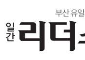 양산부산대병원, '2019 상반기 협력병원 협약 체결식' 개최