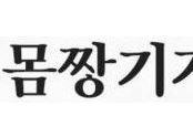 [몸짱기자 취재수첩] 길메리재활요양병원, 가족초청 '패밀리데이' 행사 개최