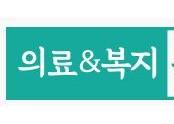길메리요양병원 개원 30주년 '패밀리 데이'