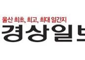 [경상일보] 달동길메리재활요양병원과 A+울산재활노인복지센터, 협력병원 체결