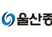 [울산종합일보] 달동길메리요양병원, 크리스마스 맞이 트리 만들기 체험 실시