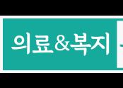 요양병원 신속항원검사·타액진단 시행