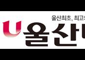 [울산재활병원] 울산매일일보 길메리요양병원 전병찬 의학박사 외래진료 시작